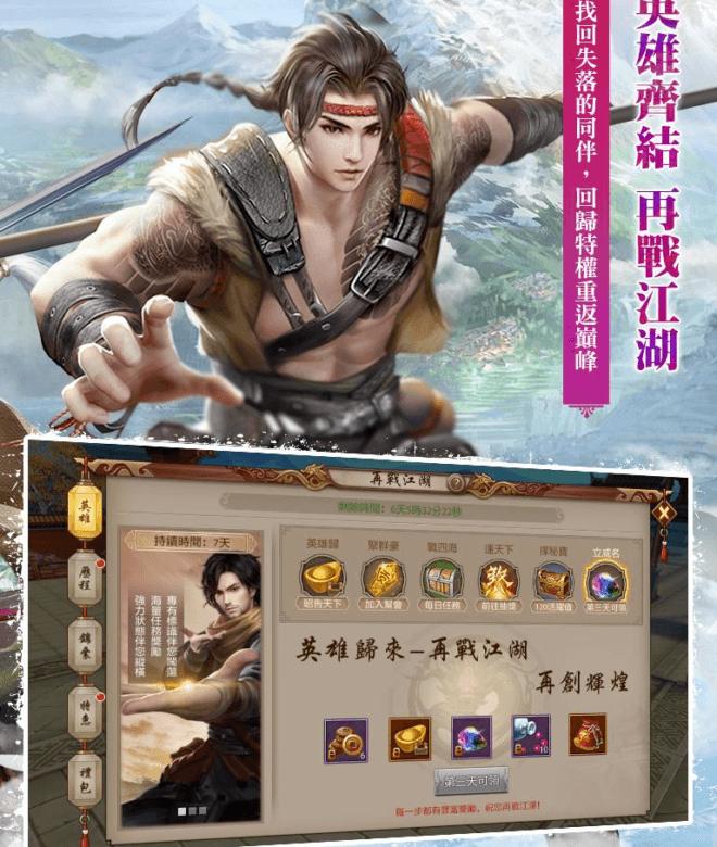 Play 天龍八部 – 大俠哩來 on PC 14
