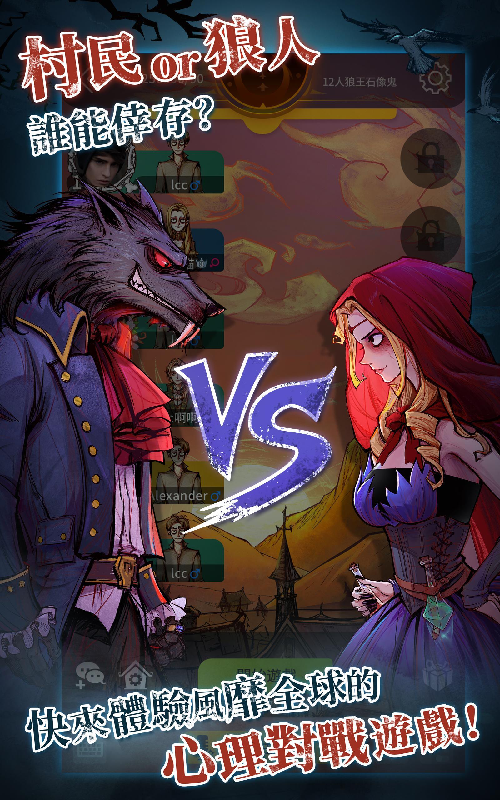 狼人 遊戲 線上 版