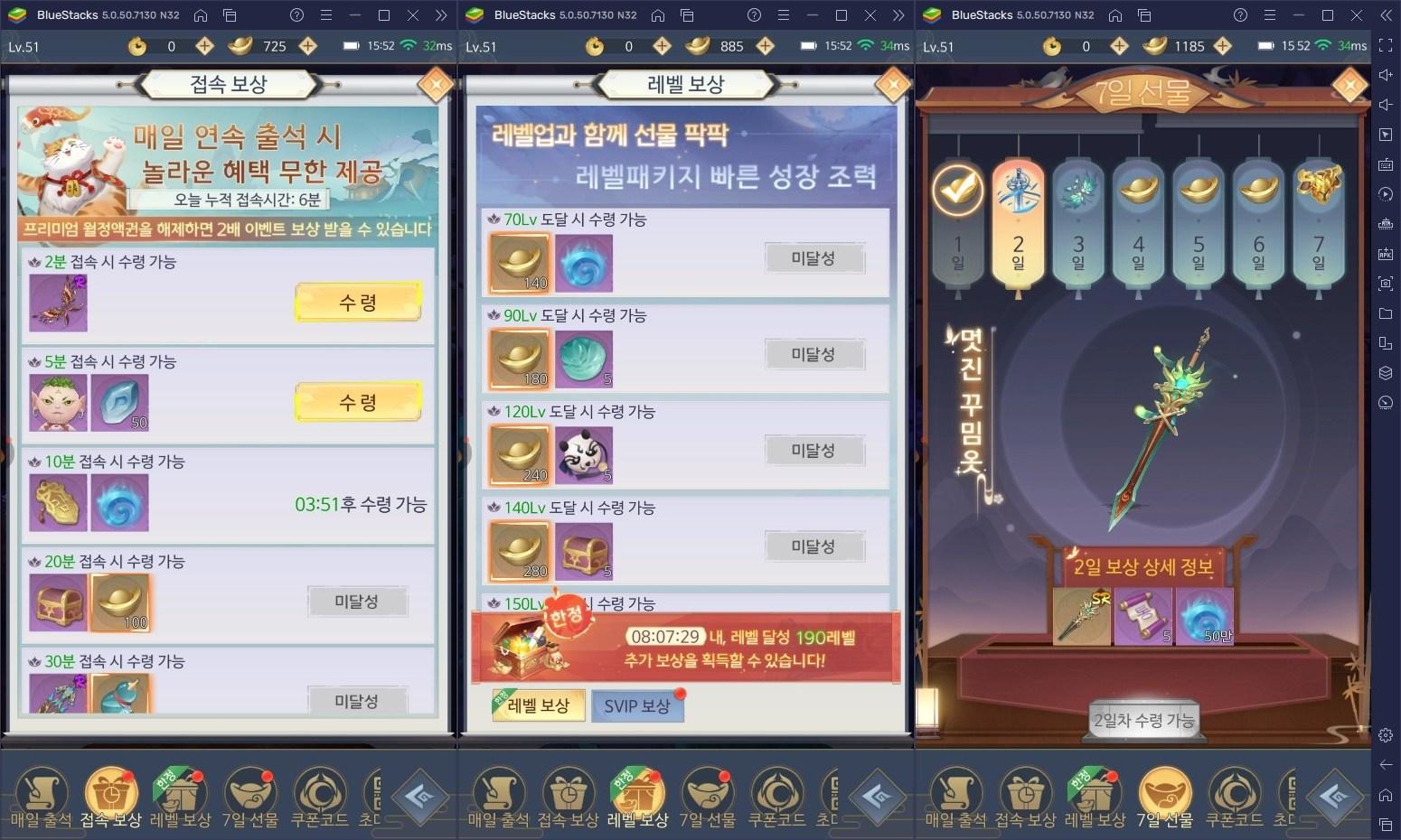 신명2:아수라 업데이트 버전 등장, PC에서 블루스택 앱플레이어로 달라진 내용을 확인해보세요