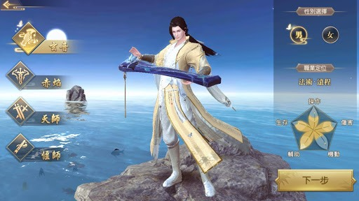 暢玩 瑯琊榜3D-風起長林 PC版 9