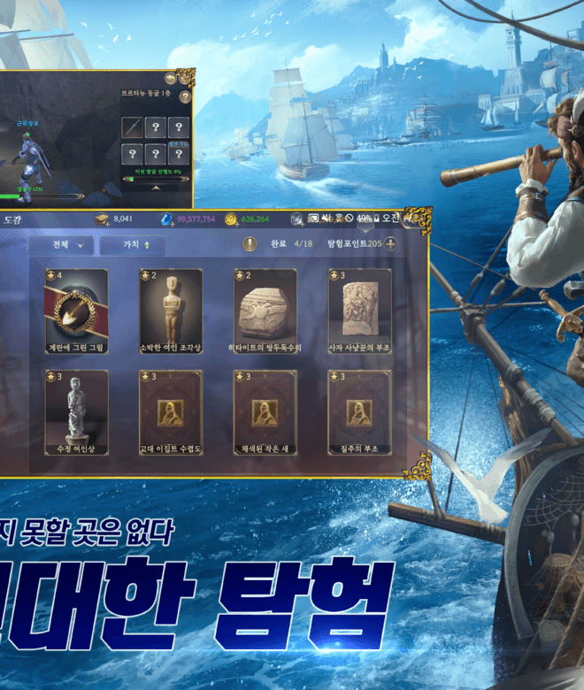 Play The Way of Great Voyage on PC 13
