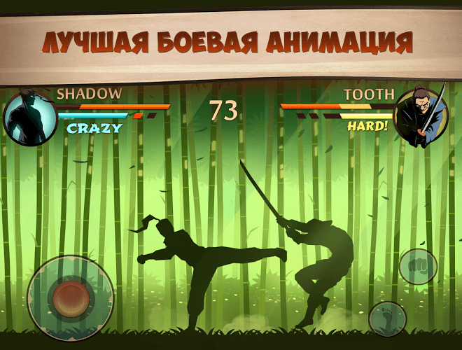 Играй Shadow Fight 2 На ПК 14