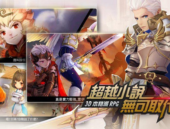暢玩 Seven Knights PC版 4