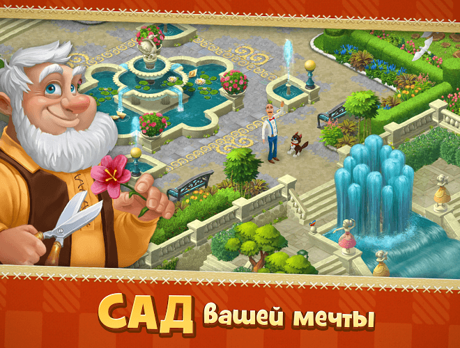 Играй Gardenscapes on pc 16