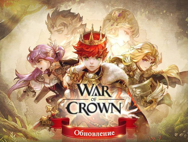 Играй War of Crown На ПК 3