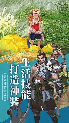 暢玩 天龍八部 – 大俠哩來 PC版 19