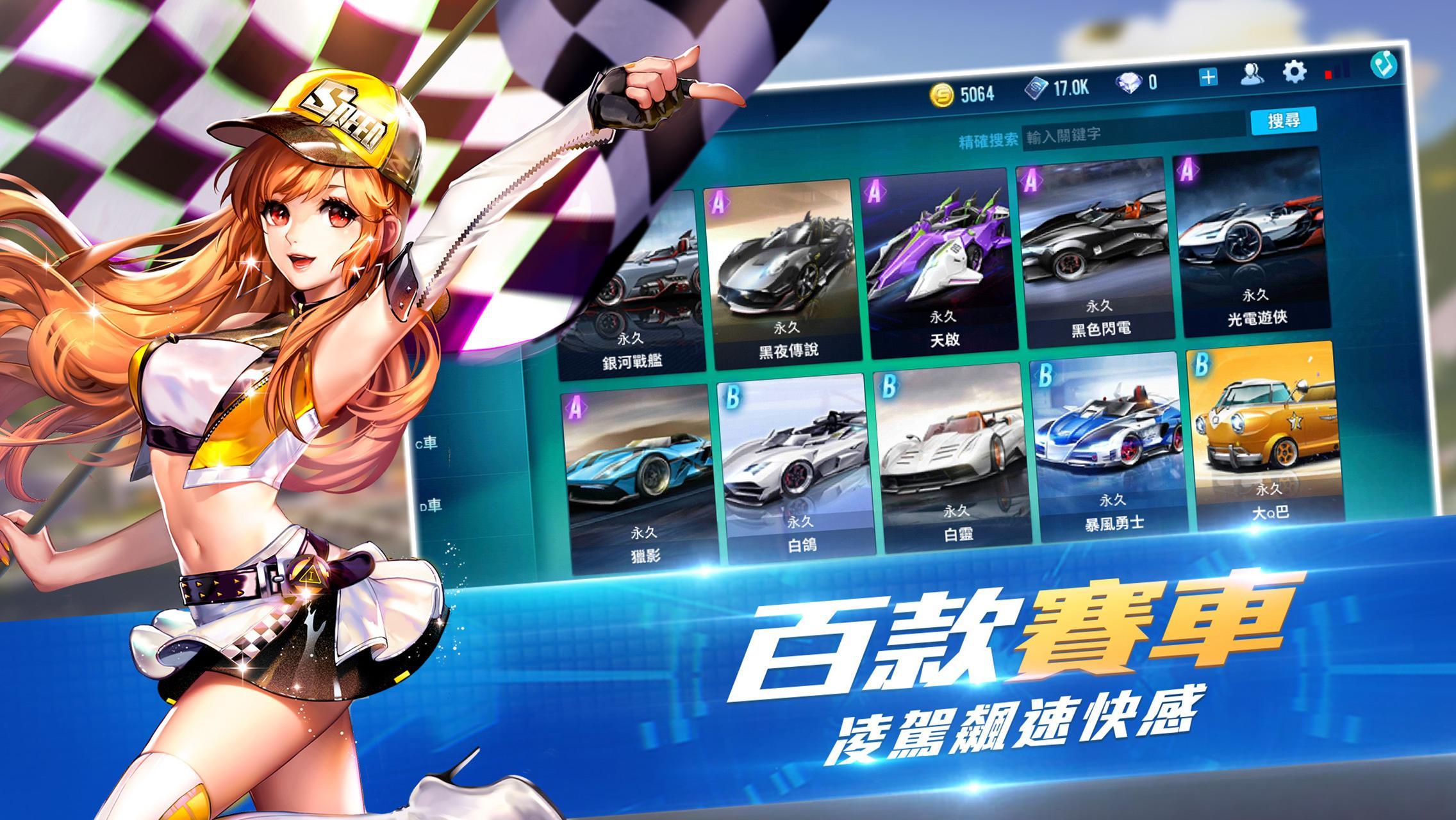 極速 領域 中文 版