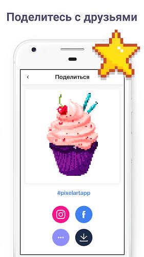 Играй Pixel Art — Раскраска по номерам На ПК 7