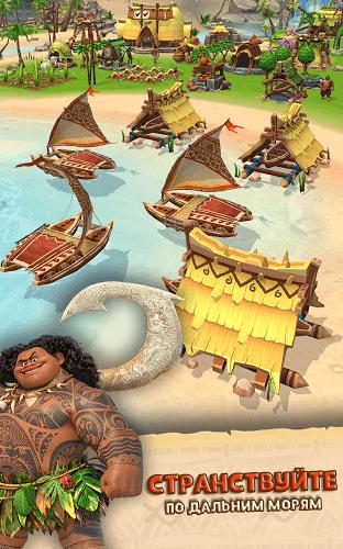 Играй Моана: Райский остров На ПК 5