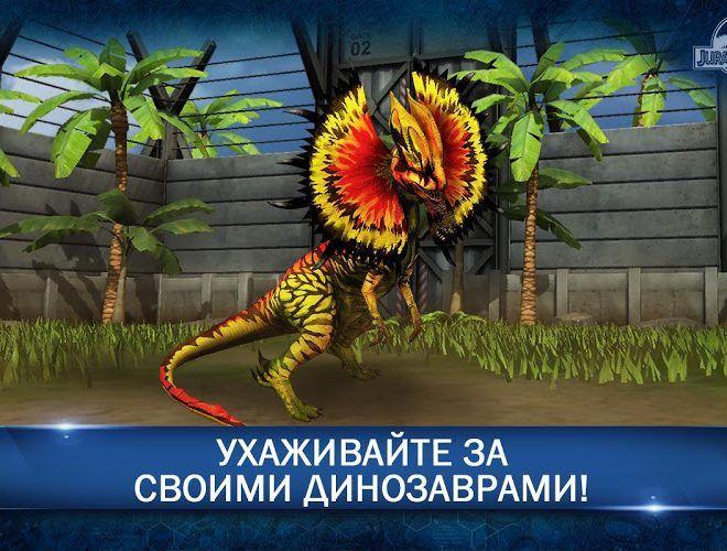 Играй Jurassic World: The Game На ПК 14