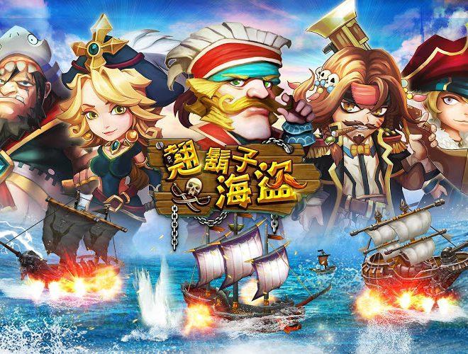 暢玩 翹鬍子海盜 PC版 2