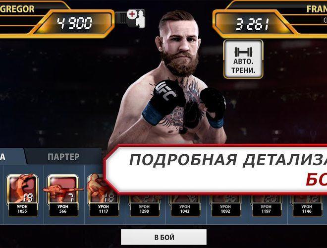 Играй EA Sports UFC on pc 5