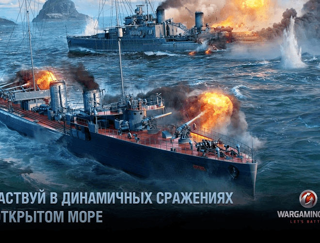 Играй World of Warships Blitz На ПК 3