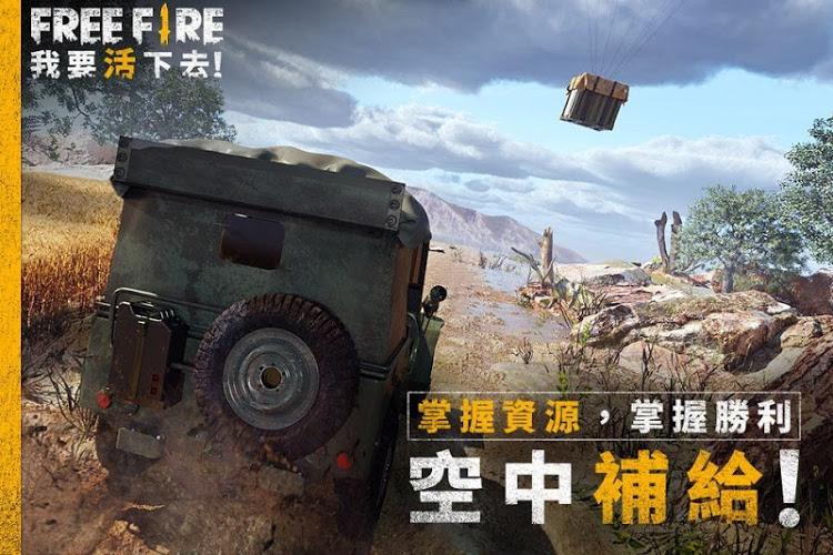 暢玩 Free Fire – 我要活下去 PC版 3