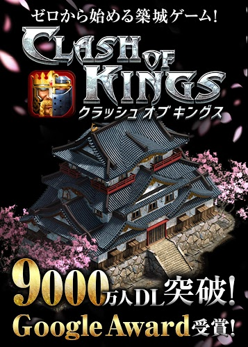Clash of Kings をPCでプレイ!14