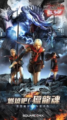 暢玩 最終幻想:覺醒 – Final Fantasy Awakening PC版 3