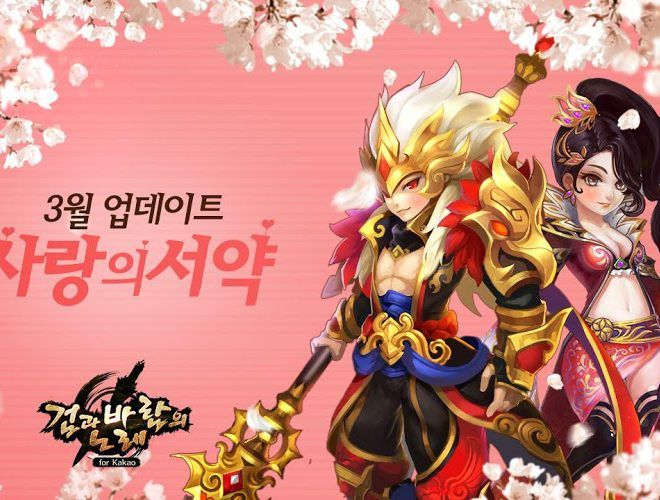 즐겨보세요 Song of the Sword and Wind for Kakao on PC 3