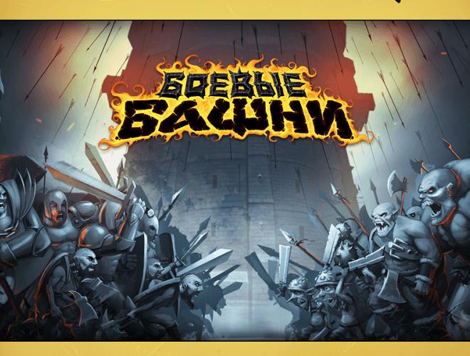 Играй Боевые Башни — Война за власть На ПК 15