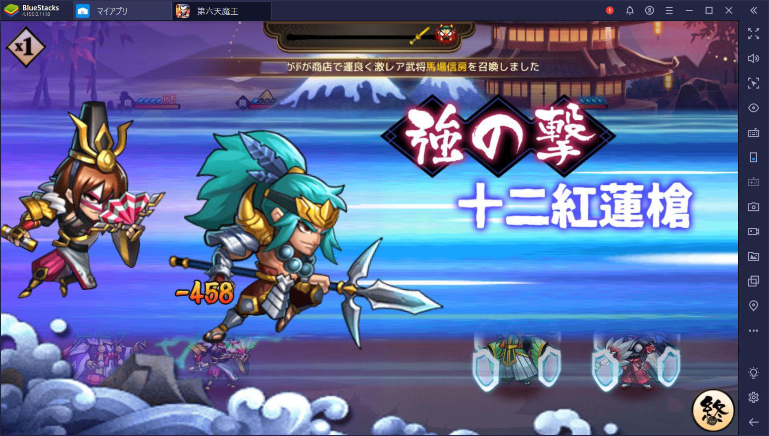 BlueStacksを使ってPCで『第六天魔王ーこの乱世を生き抜く!』を遊ぼう