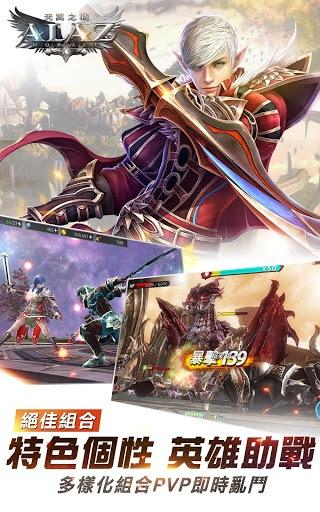 暢玩 ALAZ天翼之戰 PC版 10