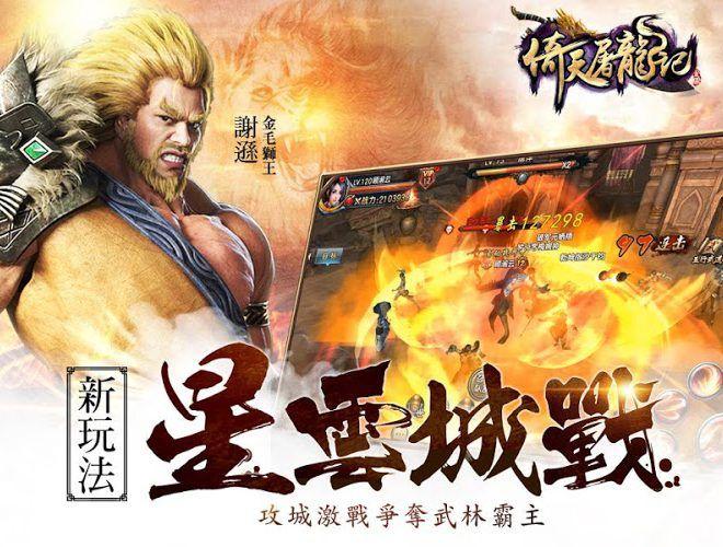 暢玩 倚天屠龍記 PC版 10