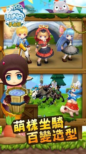 暢玩 Luna online 手遊版 PC版 7