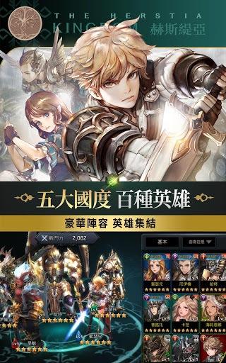 暢玩 王國5:繼承者 PC版 15