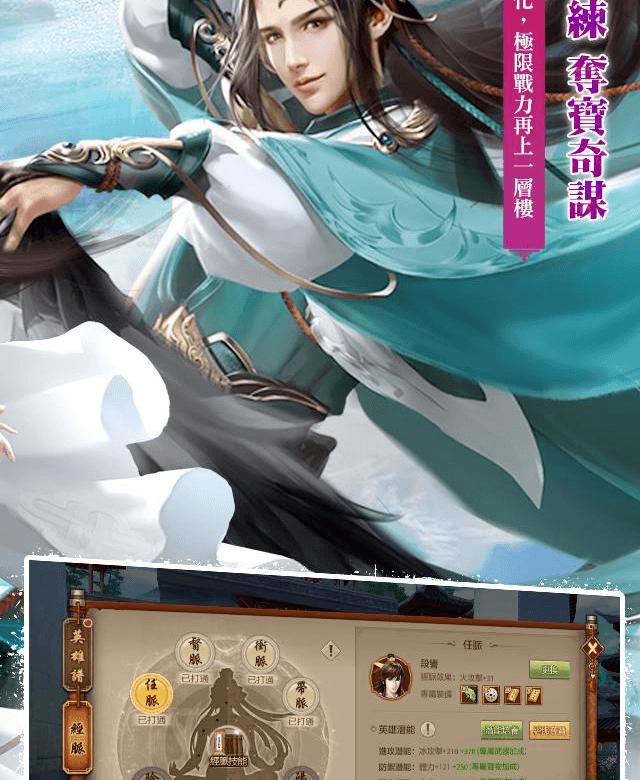 Play 天龍八部 – 大俠哩來 on PC 23