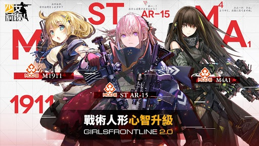 Play Girls' Frontline on PC 2