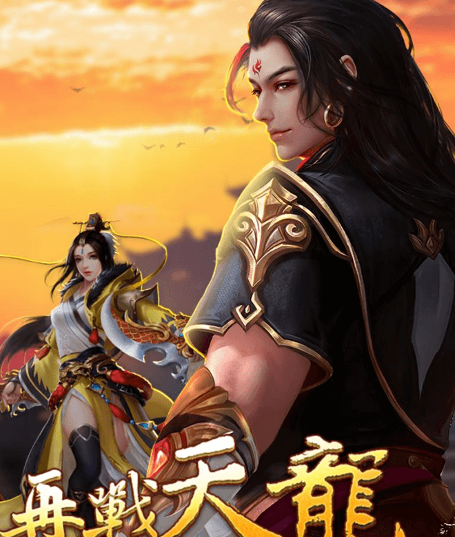Play 天龍八部 – 大俠哩來 on PC 11