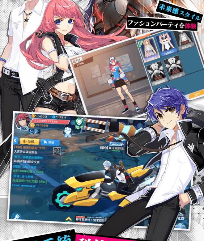 暢玩 暴走學園-返校日 PC版 12