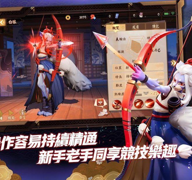 暢玩 決戰!平安京 PC版 3