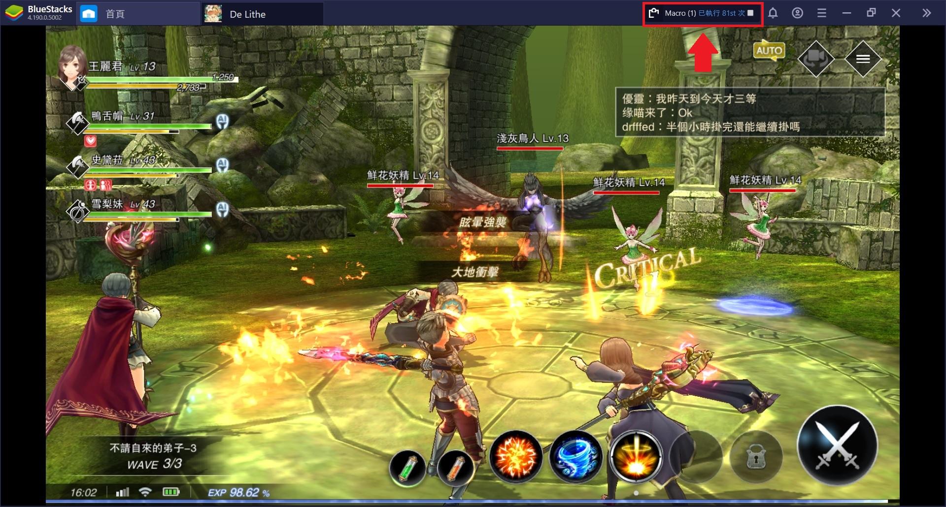 《De: Lithe~忘卻的真王與盟約的天使~》:新手玩家快速升級攻略