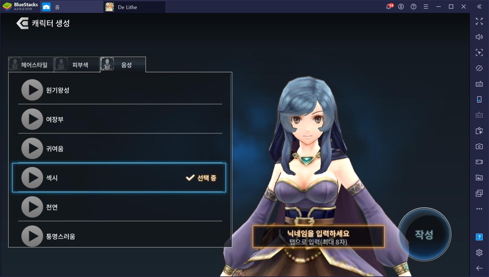 디라이즈(De:Lithe) – 망각의 진왕과 맹약의 천사를 블루스택 앱플레이어에서 시작하세요