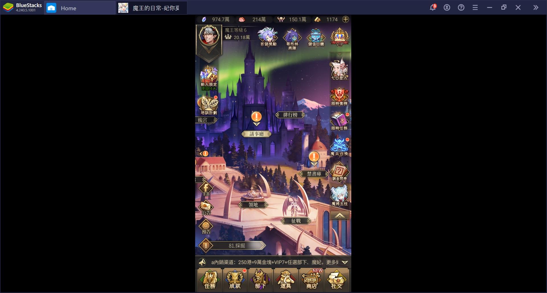 使用BlueStacks在PC上體驗異世界後宮RPG手游《魔王的日常:妃你莫屬》