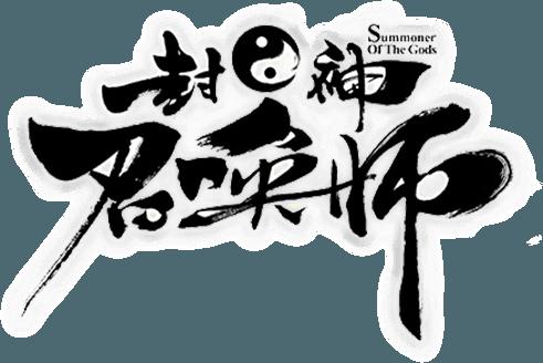 暢玩 封神召喚師-超神氣卡牌手遊 PC版