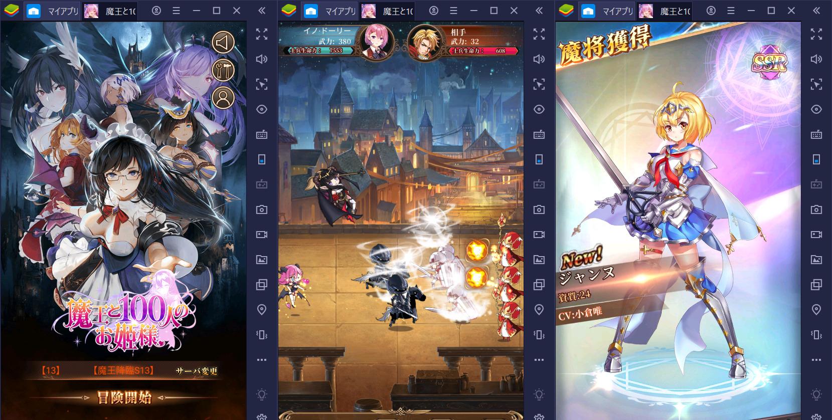 BlueStacksを使ってPCで『魔王と100人のお姫様』を遊ぼう
