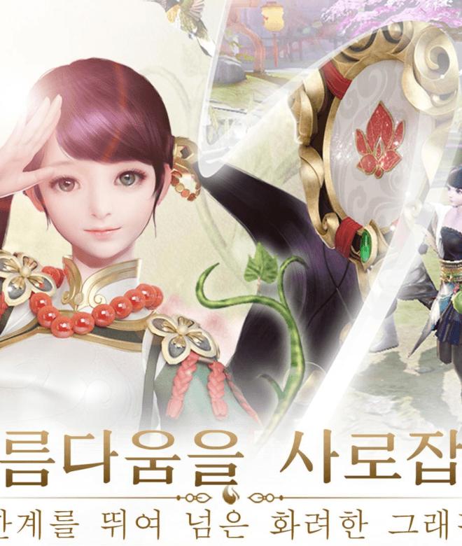 Play 마성 on PC 9