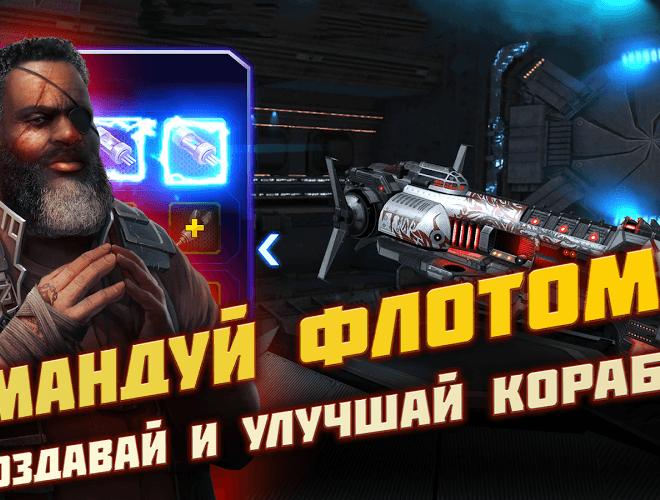 Играй Star Conflict Heroes На ПК 12