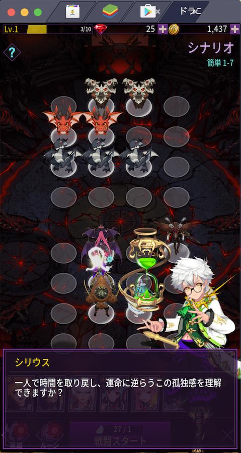 BlueStacksを使ってPCで『ドラゴンヒーローズタクティクス』を遊ぼう