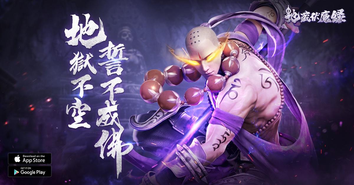 地藏伏魔輪迴MMO遊戲《地藏伏魔錄》 事前登錄開啟