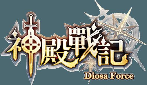 暢玩 Diosa Force II-心之旅 PC版
