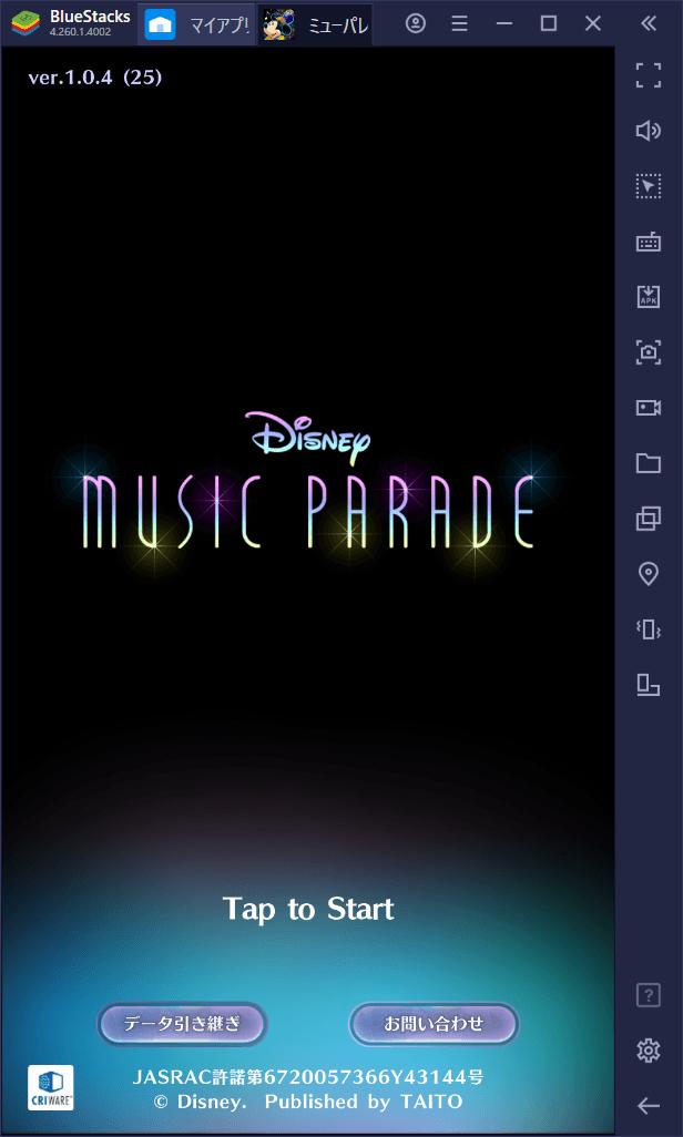 BlueStacksを使ってPCで『ディズニー ミュージックパレード』を遊ぼう