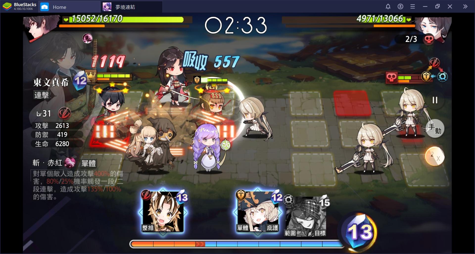 使用BlueStacks在電腦上體驗卡牌戰鬥 RPG《夢境連結!Re:Connected》