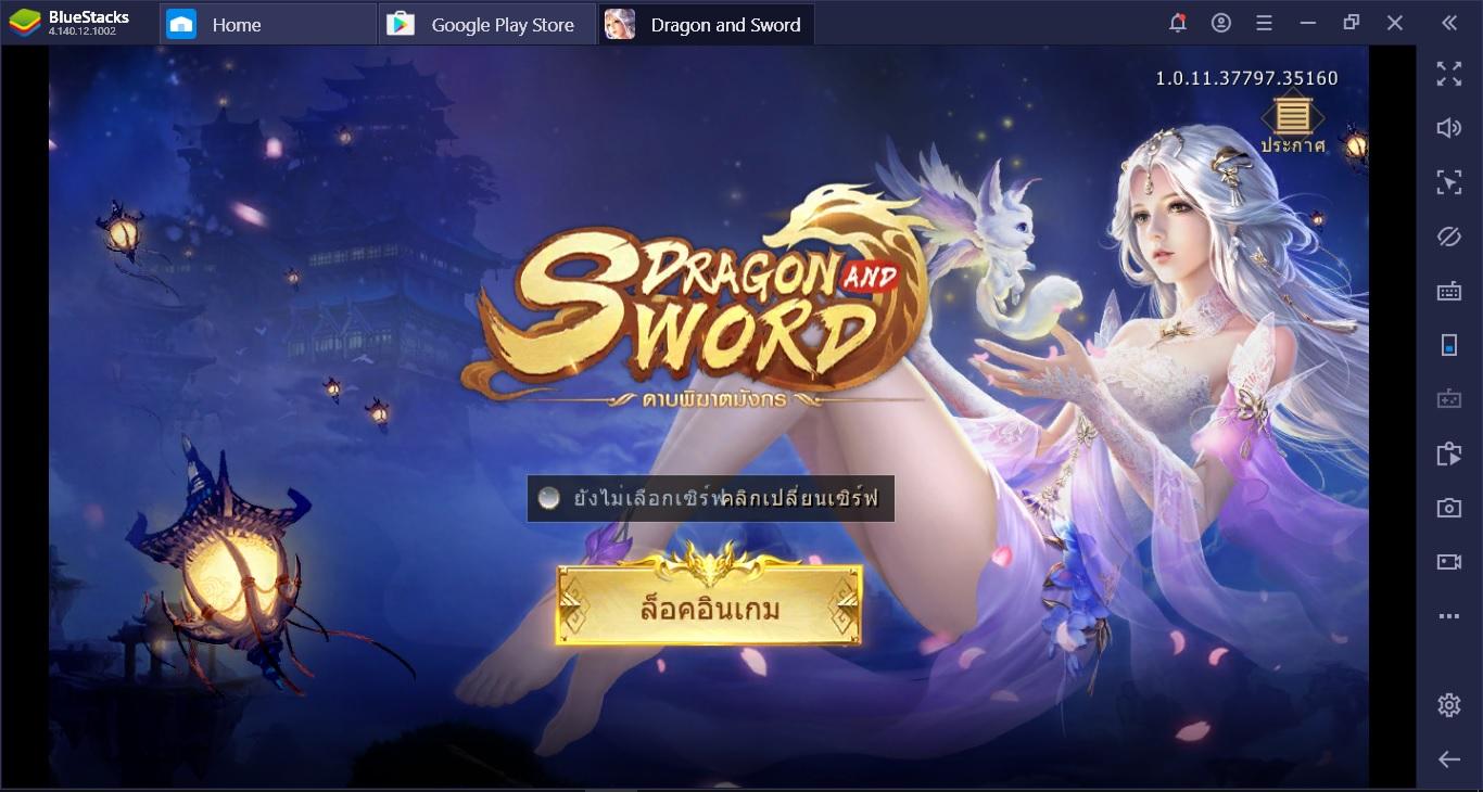 เพราะอะไรถึงต้องเล่น Dragon and Sword:ดาบพิฆาตมังกร ผ่าน BlueStacks