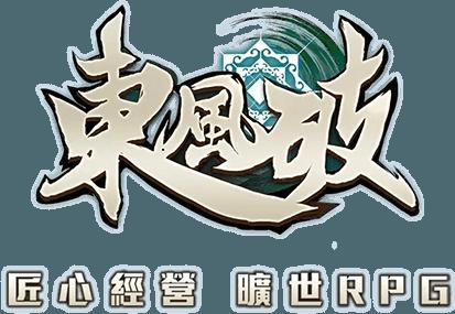 Play 東風破-匠心經營 曠世RPG on PC
