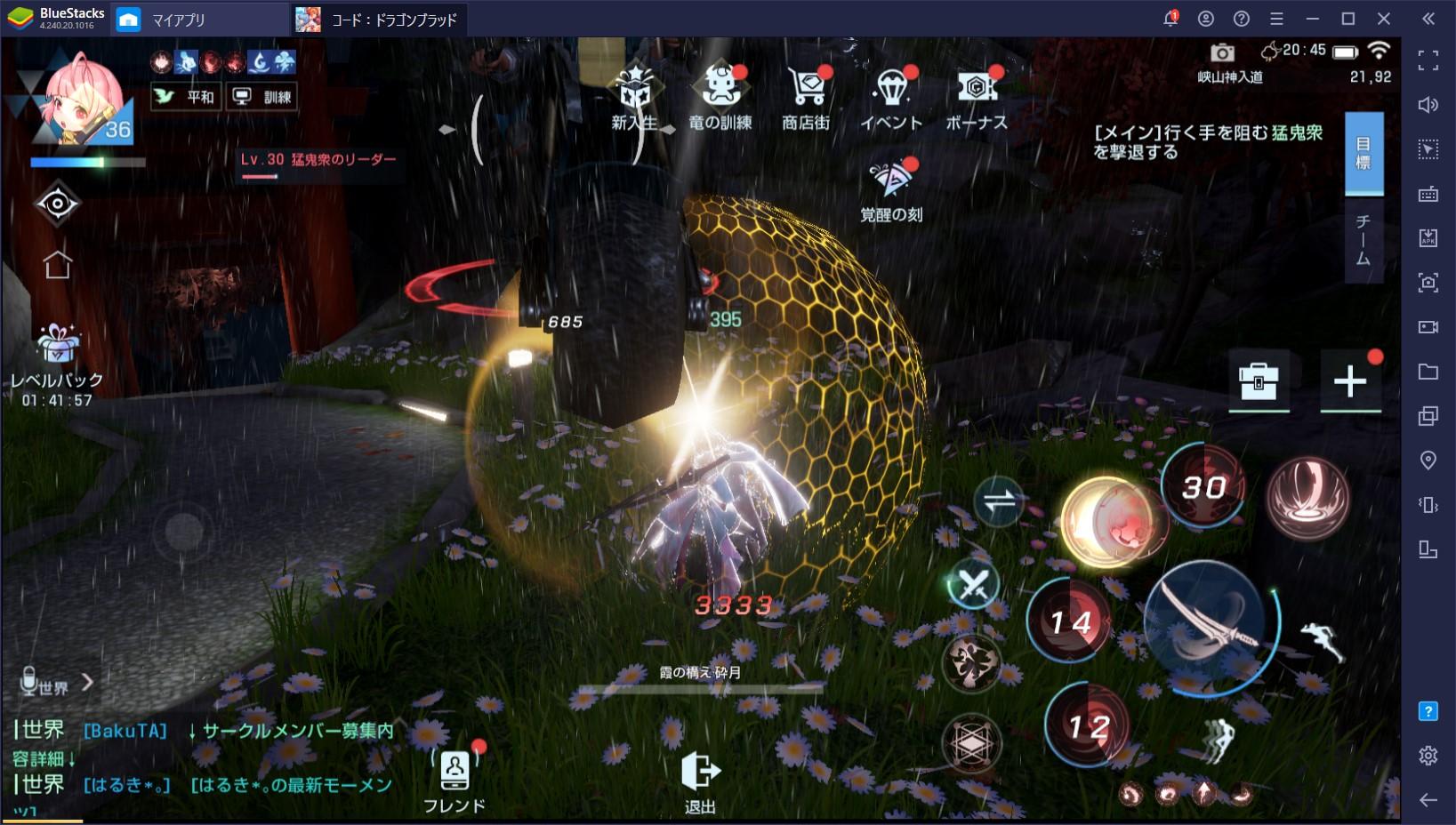 BlueStacks:『コード:ドラゴンブラッド』初心者攻略ガイド