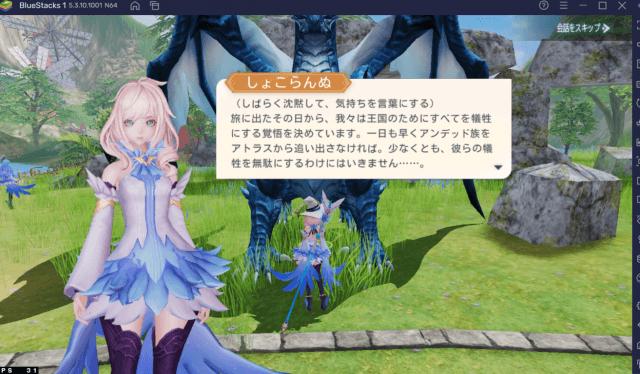 BlueStacksを使ってPCで『Dragonicle:ドラゴンガーディアン』を遊ぼう