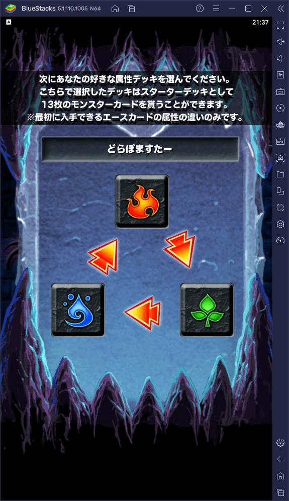 BlueStacksを使ってPCで『ドラゴンポーカー』を遊ぼう