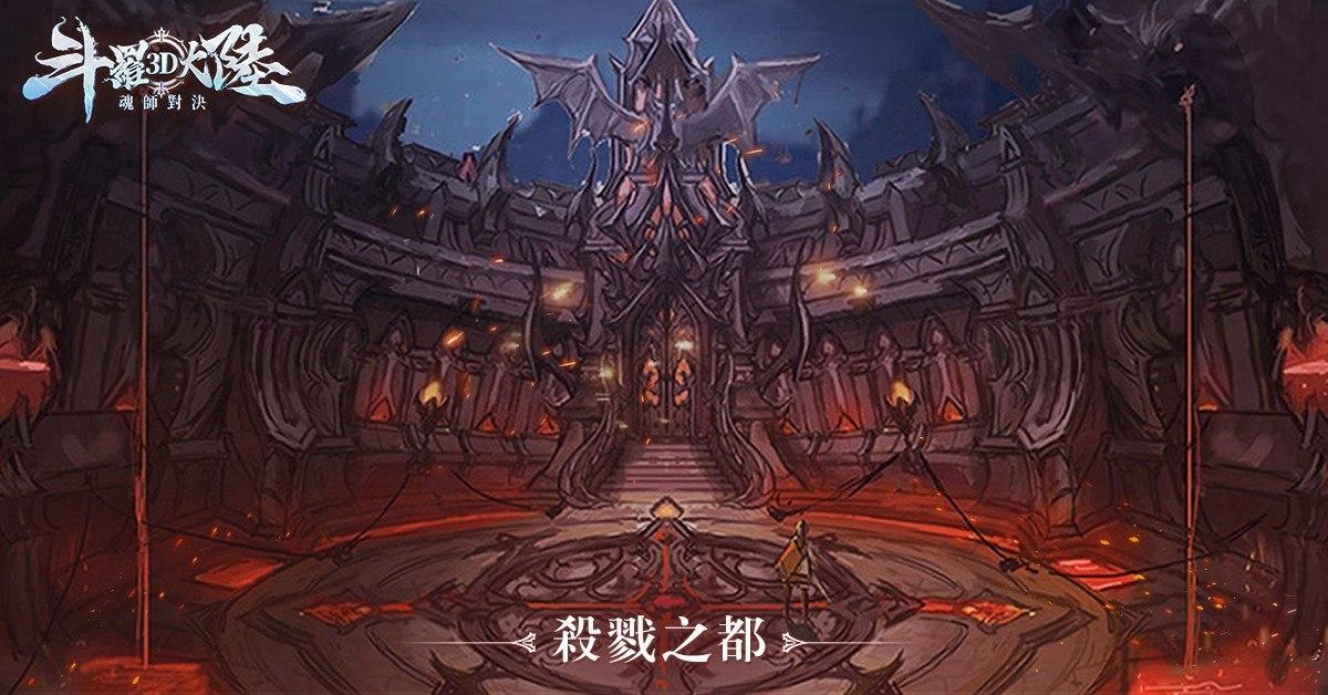 RPG沉浸戰鬥手遊《斗羅大陸3D:魂師對決》 小說動畫雙IP行進